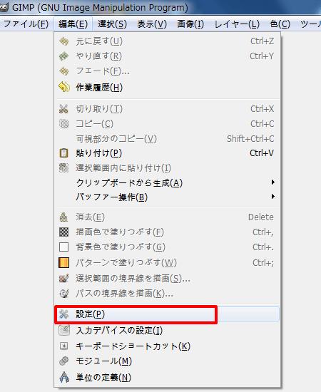 GIMPを使ってタイルセットを追加する方法 GIMPの設定